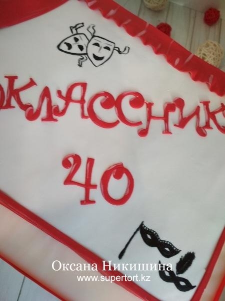 """Торт """"Спектакль Одноклассники"""""""